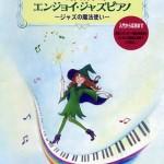 エンジョイ・ジャズピアノ