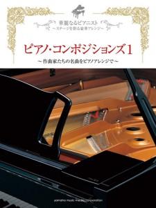 ピアノ・コンポジションズ1
