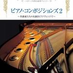 ピアノ・コンポジションズ2