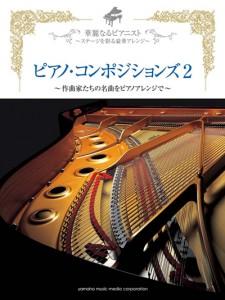 ピアノコンポジションズ2