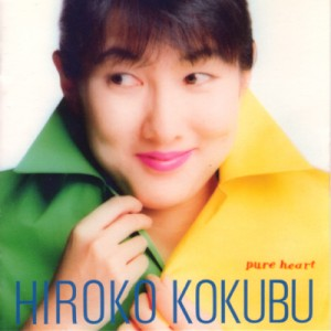 国府弘子Pure Heartのジャケット画像