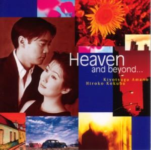 天野清継&国府弘子heaven and beyondのCDジャケット