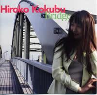 国府弘子Bridge[海外版]のCDジャケット