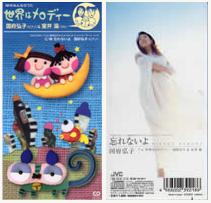 国府弘子、室井滋「世界はメロディー」「忘れないよ」シングルCDジャケット