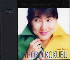 国府弘子pureheart[xrcd盤]CDジャケット