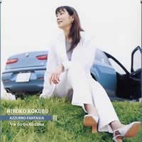 国府弘子Azzurro FantasiaのCDジャケット