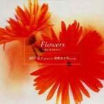 Flowers ~愛が呼びあうとき~