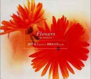 Flowers ~愛が呼びあうとき~/国府弘子&香西かおり マキシシングルCDジャケット