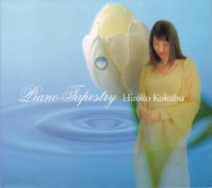 国府弘子Piano TapestryのCDジャケット