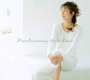 国府弘子Piano AnniversaryのCDジャケット