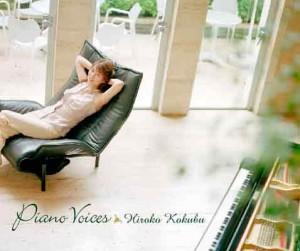 国府弘子Piano VoicesのCDジャケット
