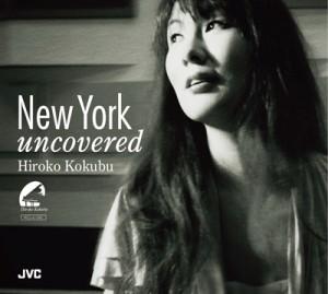 国府弘子New York UncoveredのCDジャケット