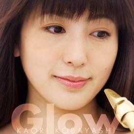 小林香織glow