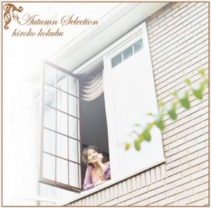 国府弘子Autumn SelectionのCDジャケット