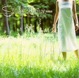 国府弘子Spring SelectionのCDジャケット