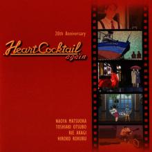 Heart Cocktail Againサウンドトラック