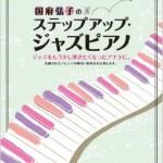 ステップアップ・ジャズピアノ