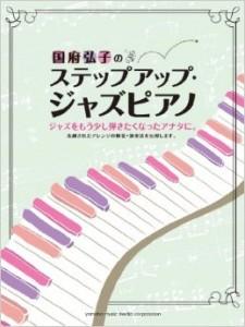 国府弘子のステップアップ・ジャズピアノ