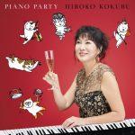 24thアルバム「ピアノ・パーティ(Piano Party)」国府弘子