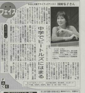 関西版、毎日新聞インタビュー
