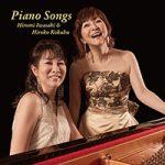 Piano Songs  岩崎宏美 & 国府弘子