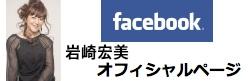 岩崎宏美FB